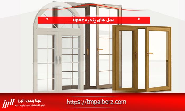 مدل پنجره upvc